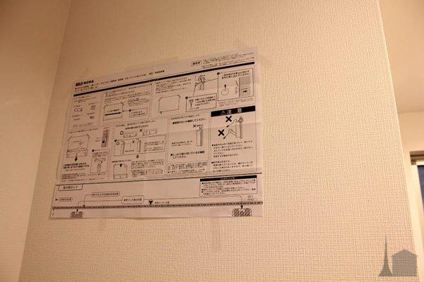 壁にガイド用紙を貼り付け